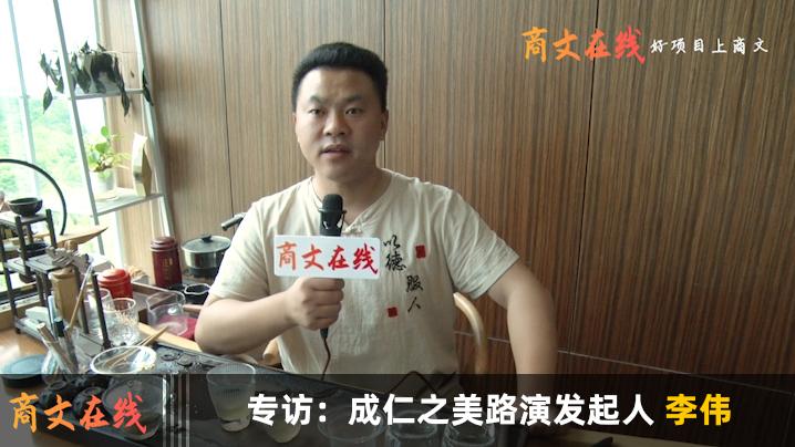 成仁之美路演发起人李伟,商文在线企业专访