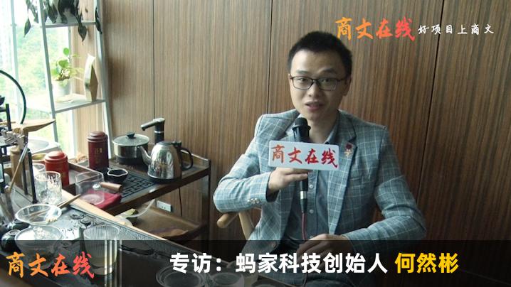 蚁家科技公司 何然彬,商文在线企业专访