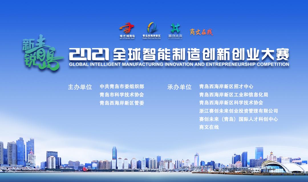 2021全球智能制造创新创业大赛-深圳分站赛