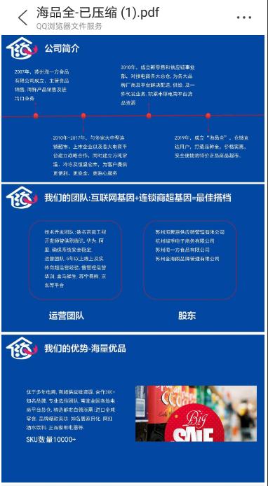 金海阁品牌管理有限公司虚假宣传招商