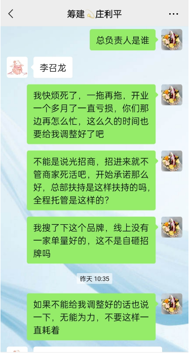 祥睿餐饮快招公司客服不处理,服务不到位,虚假宣传