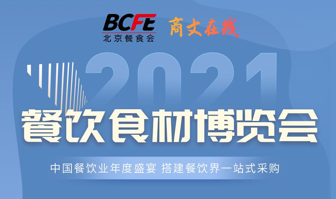 《第25届北京餐饮食材展览会》,餐饮行业年度盛宴开创新篇章