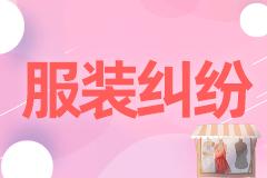 广州市采诗化妆品有限公司与广州市倩影化妆品有限公司一案一审民事裁定书
