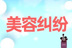 秦岚与上海华安美容美发有限公司网络侵权责任纠纷一审民事裁定书