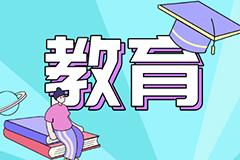 教育部等十一部门:关于促进在线教育健康发展的指导意见
