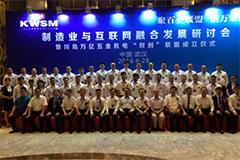 制造业与互联网融合发展研讨会,在武汉盛大召开!