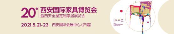 西安国际家具博览会