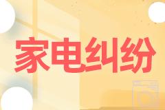 台州华信精艺阀门有限公司与宁波市家电日用品进出口有限公司买卖合同纠纷的案件