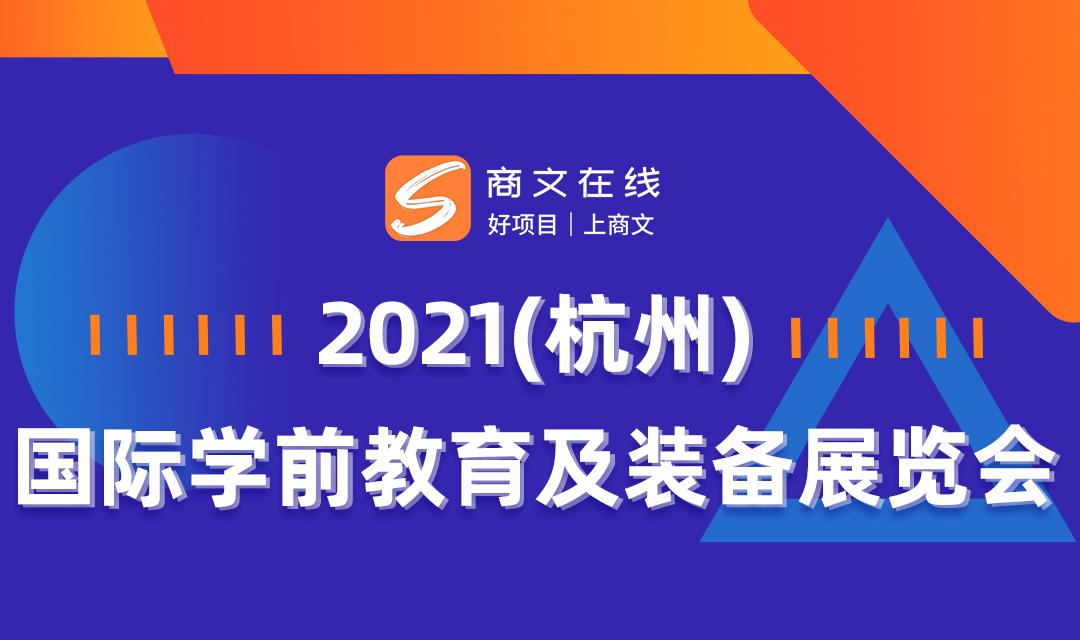 2021杭州国际学前教育及装备展览会