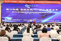 第二届党政建设发展与医院运营管理变革,在浙江桐庐盛大召开!