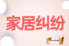 宁波富邦家具有限公司与广州天润家居用品有限公司买卖合同纠纷一审民事判决书