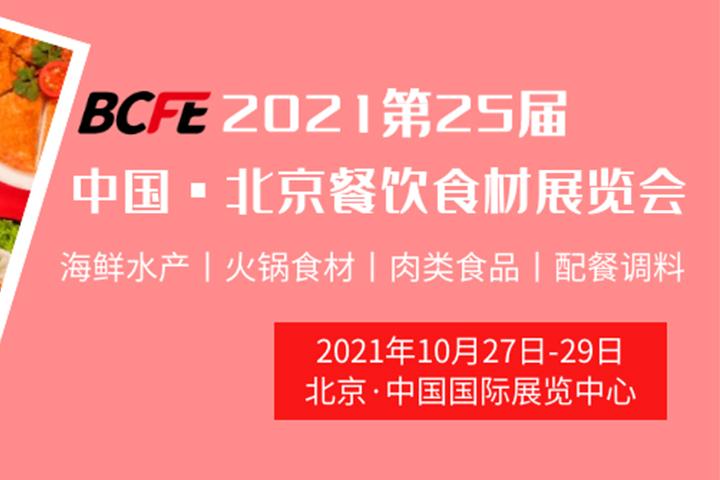 聚焦餐饮,共谋发展丨BCFE·第25届中国(北京)餐饮食材展览会即将重磅亮相!