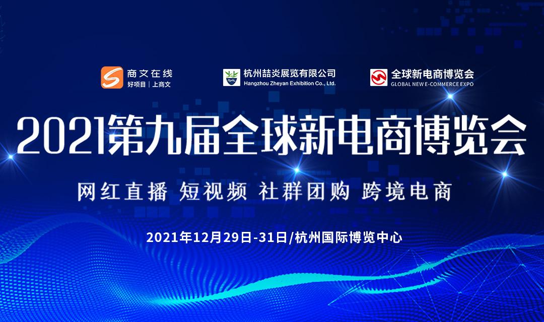 2021第九届全球新电商博览会