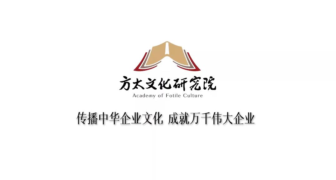 方太文化研究院,传播中华企业文化,成就万千伟大企业