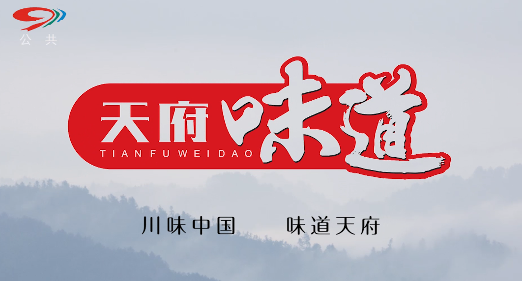 龙湾码头火锅四川卫视采访,川味中国,味道天府