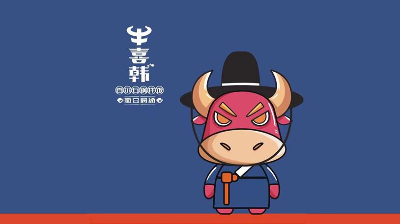 牛喜韩餐饮投资加盟热门项目。