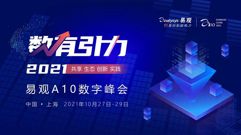 2021易观A10数字峰会,带你探索数字经济新机遇!