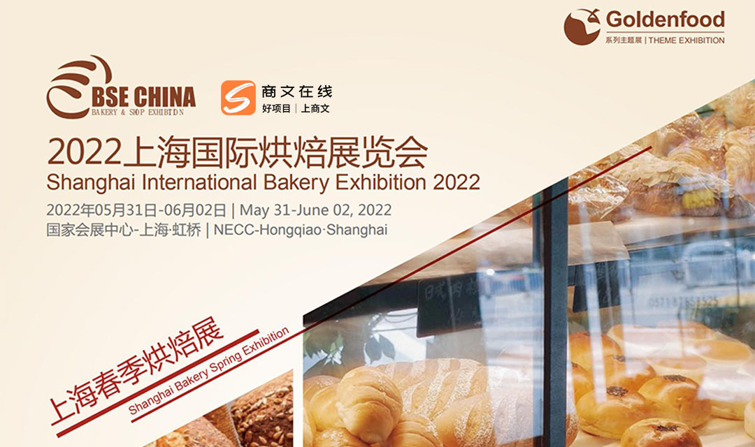 2022上海国际烘焙春季展览会