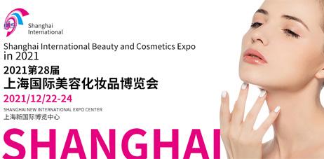 第28届上海国际美容化妆品博览会