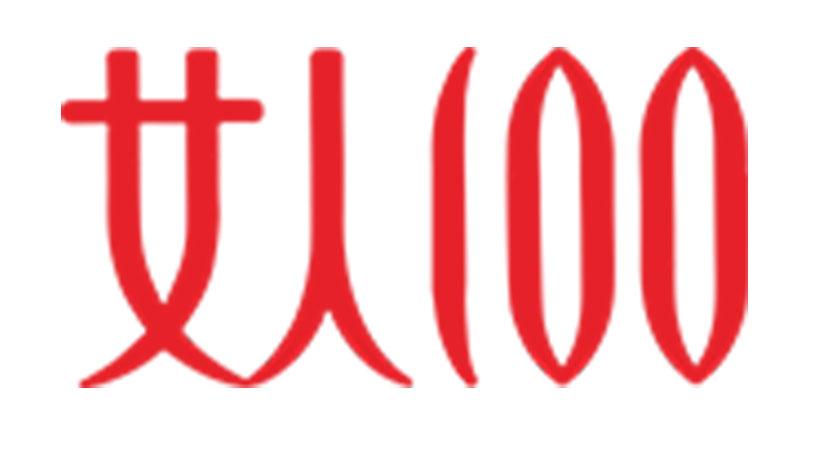 女人100内衣品牌专注为女性提供健康、舒适、高性价比的内衣产品!
