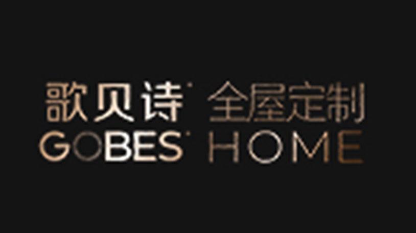 歌贝诗家居定制衣柜在中国发展前景广阔,整体衣柜拥有率将逐步提升!