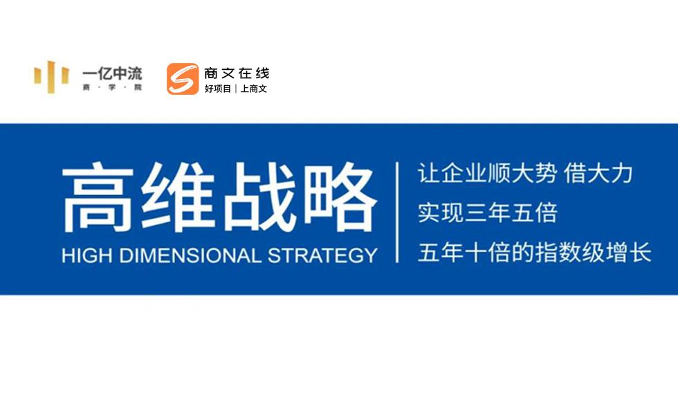 高纬战略:让企业实现三年五倍指数级增长