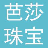 芭莎珠宝(深圳)有限公司