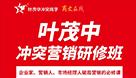 叶茂中冲突营销研修班