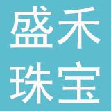 南京盛禾珠宝有限公司
