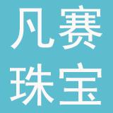 北京凡赛珠宝有限公司
