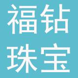 广州市福钻珠宝有限公司