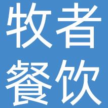 江苏牧者餐饮管理有限公司
