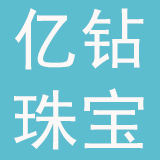 广州市亿钻珠宝有限公司