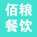 山东佰粮餐饮企业管理咨询有限公司