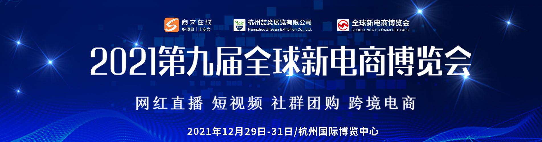 2021第九届杭州网红直播节