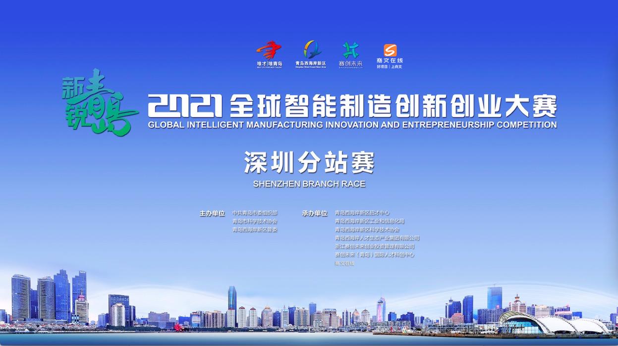 新锐青岛·2021全球智能制造创新创业大赛深圳分站赛顺利结束