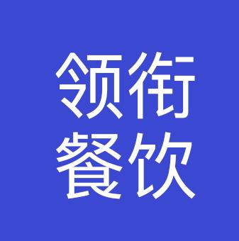 南京领衔餐饮管理有限公司