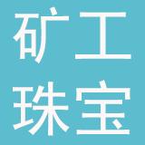 广州市矿工珠宝有限公司