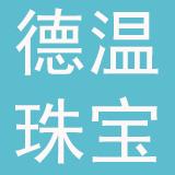 广州市德温珠宝有限公司