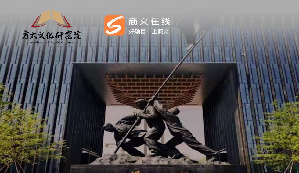 《向方太学企业文化》第22期方太文化体验营