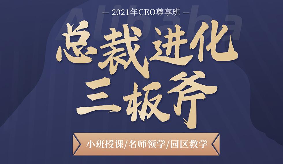2021年CEO尊享班:《总裁进化三板斧》