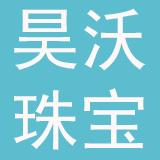 昊沃珠宝(深圳)有限公司